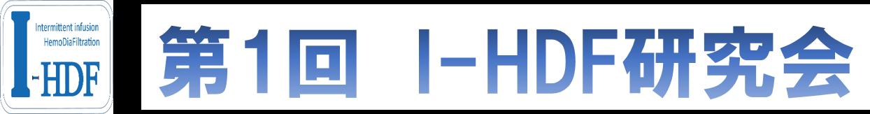 第1回I-HDF研究会